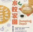 Dumpling Depot-Sunnyvale Logo